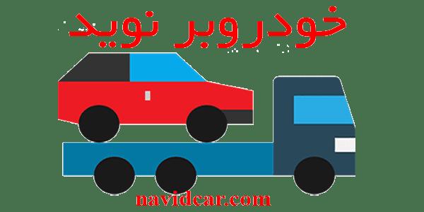 خودروبر | حمل خودرو | خودرو بر | یدک کش | امداد خودرو | خودرو سوار